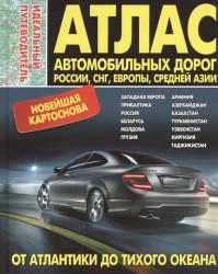 Атлас автомобильных дорог. Россия, СНГ, Европа + Средняя Азия. От Атлантики до Тихого океана