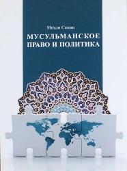 Мусульманское право и политика. Учебное пособие