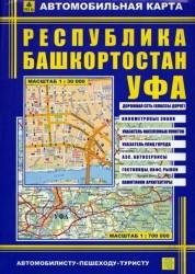 Автомобильная карта. Республика Башкортостан. Уфа