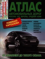 Атлас автомобильных дорог. Россия. СНГ. Европа. Средняя Азия. От Атлантики до Тихого океана