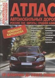 Атлас автомобильных дорог. Россия, СНГ, Европа + Средняя Азия