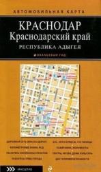 Автомобильная карта. Краснодар, Краснодарский край, республика Адыгея
