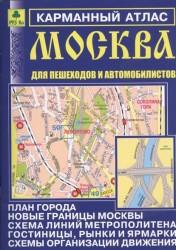 Карманный атлас. Москва для пешеходов и автомобилистов. Выпуск 12, 2014-15 гг