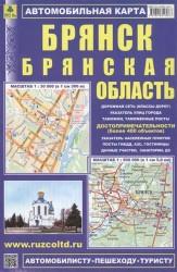 """Автомобильная карта """"Брянск. Брянская область"""""""