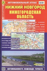 Автомобильный атлас Нижний Новгород. Нижегородская область (1:700000)