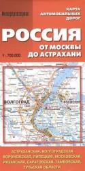 Карта автомобильных дорог. Россия. От Москвы до Астрахани (1:700 000)