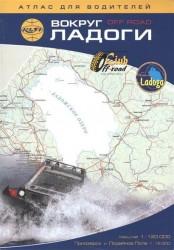 Атлас для водителей. Вокруг Ладоги. Приозерск и Лодейное поле. Off Road