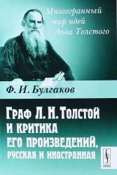 Граф Л. Н. Толстой и критика его произведений, русская и иностранная