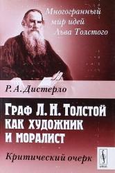 Граф Л. Н. Толстой как художник и моралист. Критический очерк