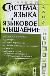 Система языка и языковое мышление