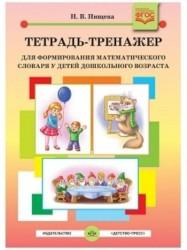 Тетрадь-тренажер для формирования математического словаря у детей дошкольного возраста (с 4 до 5 лет). ФГОС