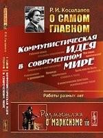 О самом главном: Коммунистическая идея в современном мире. Работы разных лет / № 110.