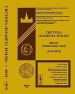 """Система """"Планета Земля"""". 200 лет Священному союзу. 1815 - 2015"""