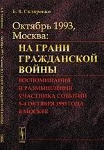 Октябрь 1993, Москва. На грани гражданской войны. Воспоминания и размышления участника событий