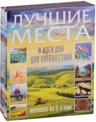 Лучшие места и идеи для путешествий (комплект из 3 книг)