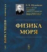 Физика моря / Изд.5