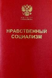 Нравственный социализм. Социализм новой эпохи. Декларация нравственного социализма