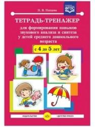Тетрадь-тренажер для формирования навыков звукового анализа и синтеза у детей среднего дошкольного возраста (с 4 до 5 лет).ФГОС