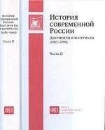 История современной России. Документы и материалы (1985-1999). В 2 частях. Часть 2