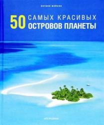 50 самых красивых островов планеты