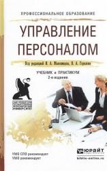 Управление персоналом: Учебник и практикум для СПО. 2-е издание, переработанное и дополненное