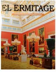 El Ermitage. Historia de edificios y colecciones. Эрмитаж. История зданий и коллекций. Альбом (на испанском языке)