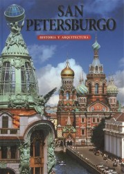 San Petersburgo. Historia y arquitectura. Санкт-Петербург. История и архитектура. Альбом (на испанском языке)