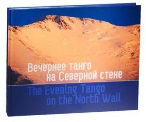 Вечернее танго на Северной стене. Фотоальбом / The Evening Tango on the North Wall