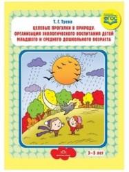 Целевые прогулки в природу. Организация экологического воспитания детей младшего и среднего дошкольного возраста (3-5 лет)