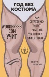 Год без костюма. WordPress.сom учит, как сотрудники могут работать удаленно и эффективно