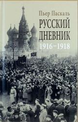 Русский дневник: Во французской военной миссии (1916-1918)