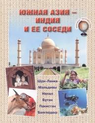 Южная Азия - Индия и ее соседи