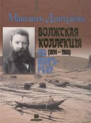 Максим Дмитриев - Волжская коллекция. По Волге-реке (1894-1903). Альбом