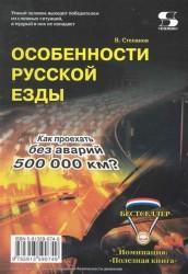 Особенности русской езды. Как проехать без аварий 500 000 км?
