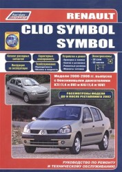 Renault Clio Symbol. Модели с 2000 г. выпуска (до и после рестайлинга). Устройство, техническое обслуживание и ремонт