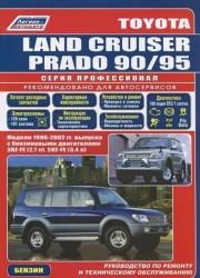 Toyota Land Cruiser Prado. Модели 1996-2002 гг. выпуска с бензиновыми двигателями. Руководство по ремонту и техническому обслуживанию
