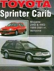 Toyota Sprinter Carib. Модели 2WD&4WD 1995-2001 гг. выпуска. Устройство, техническое обслуживание и ремонт