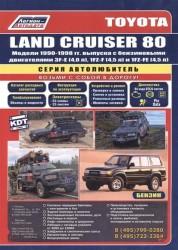 Toyota LAND CRUISER 80. Модели 1990-1998 гг. выпуска. Каталог расходных запчастей. Руководство по ремонту и техническому обслуживанию