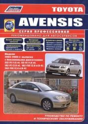 Toyota Avensis. Модели 2003-2008 гг. выпуска с бензиновыми двигателями 3ZZ-FE(1,6 л), 1ZZ-FE(1,8 л), 1AZ-FE(2,0 л), 1AZ-FSE(2,0 л D-4), 2AZ-FSE(2,4 л D-4). Руководство по ремонту и техническому обслуживанию