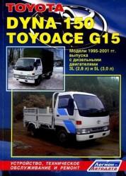 Toyota Dyna 150/Toyoace G15 Модели 1995-2001 гг. выпуска с дизельным двигателем: Устройство, техническое обслуживание и ремонт (черно-белое издание)