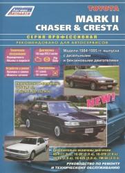 Toyota Mark II, Chaser & Cresta. Модели 1984-1995 гг. выпуска с дизельными и бензиновыми двигателями. Руководство по ремонту и техническому обслуживанию