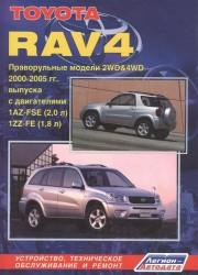 Toyota RAV 4. Праворульные модели 2WD & 4WD 2000-2005 гг. выпуска с двигателями 1AZ-FSE (2,0 л D-4), 12Z-FE (1,8 л). Устройство, техническое обслуживание и ремонт