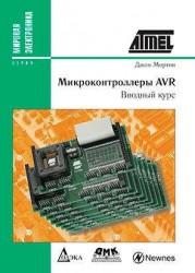 Микроконтроллеры AVR. Вводный курс