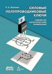 Силовые полупроводниковые ключи. Семейства, характеристики, применение
