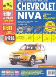 Chevrolet Niva. Руководство по эксплуатации, техническому обслуживанию и ремонту + каталог деталей