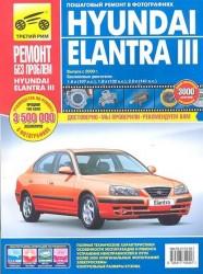 Hyundai Elantra III: Руководство по эксплуатации, техническому обслуживанию и ремонту. Выпуск с 2000 г. Бензиновые двигатели: 1,6 л (107 л.с.), 1,8 (132 л.с.), 2,0 л (141 л.с.) в фотографиях