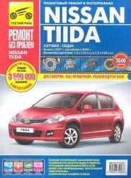Nissan Tiida: Руководство по эксплуатации, техническому обслуживанию и ремонту. Выпуск с 2007, рестайлинг в 2009г. Бензиновые двигатели: 1,6 л (110 л.с.) и 1,8 (126 л.с.) в фотографиях