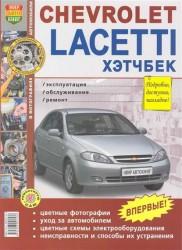 Chevrolet Lacetti Хэтчбек. Эксплуатация, обслуживание, ремонт (цв.фото)