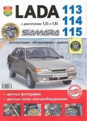 Lada 113, 114, 115 Samara с двигателями 1,5i и 1,6i. Эксплуатация, обслуживание, ремонт