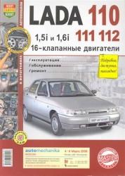 Lada 110, 111, 112 с 16-клапанными двигателями 1,5i и 1,61. Эксплуатация, обслуживание, ремонт